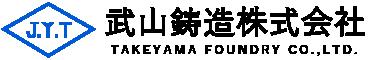 武山鋳造株式会社